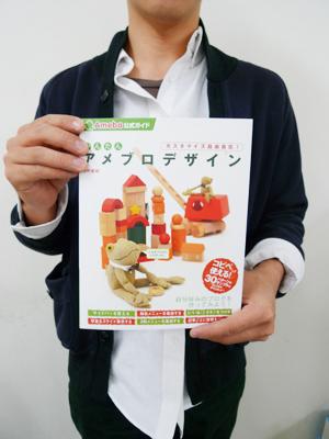 かんたんアメブロデザインの本