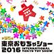 toyshow2016_banner_B_1